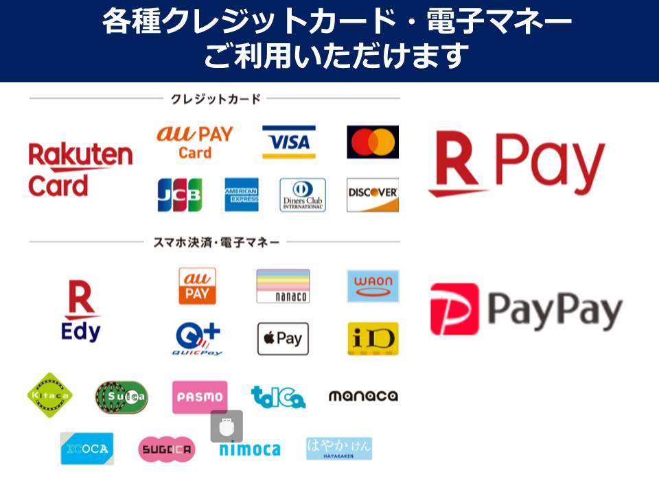 各種クレジットカード・電子マネー利用可能